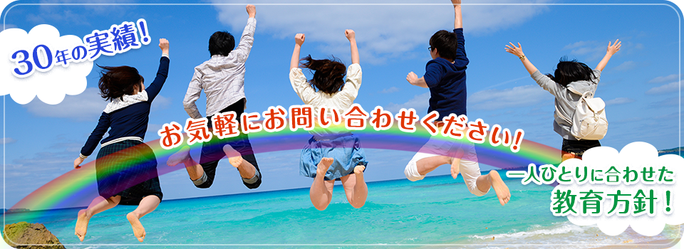兵庫県篠山市の学習塾|朝野学習塾
